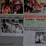 See-Hua-Daily-News-2006