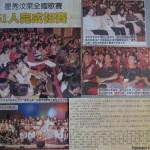 See Hua Daily News 2008 11