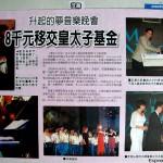 See Hua Daily News 2008 3