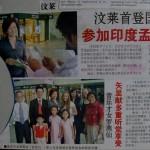 See Hua Daily News 2008 4