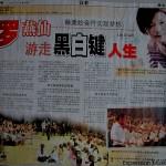 See Hua Daily News 2008 5