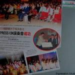 See Hua Daily News 2008 7