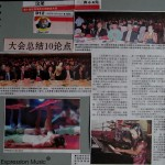 See Hua Daily News 2008 9
