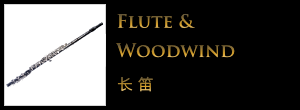 flute-and-woodwind