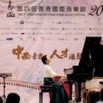 photos_2017_4th-hong-kong-international-music-festival_2017-08_21